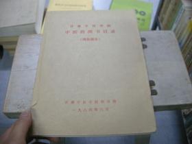 《甘肅中醫學院中醫藥圖書目錄(線裝部分)》