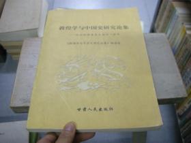 《敦煌學與中國史研究論集——紀念孫修身先生逝世一周年》