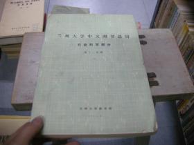 《蘭州大學中文圖書總目-社會科學部分》第十三分冊