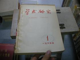 1965合訂本雜志《學術研究(1-6期)》