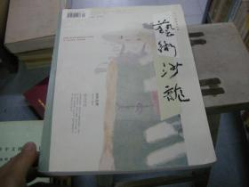 2011年第2期:《藝術沙龍》