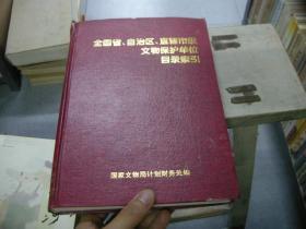 全國省、自治區、直轄市級文物保護單位目錄索引