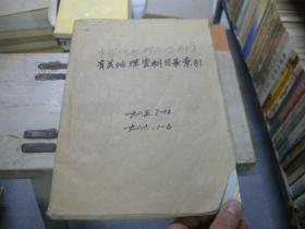 1985年中科院地理所資料室《有關地理資料目錄索引》 1985 7-12 1986 1-6