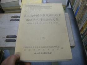 《第二屆中國少數民族科技史國際學術討論會論文集》