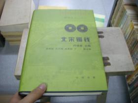 中國錢幣叢書甲種本之二十三:北宋銅錢