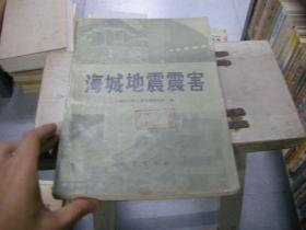 《海城地震震害》