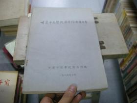 甘肅中醫學院圖書館圖書目錄