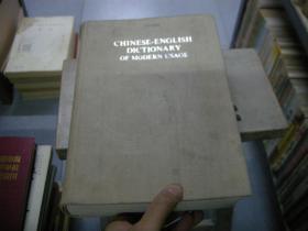 當代漢英詞典