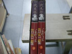 毛澤東的歷程 上下