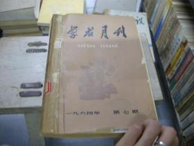 1964年合訂本雜志《學術月刊(7-12期)》
