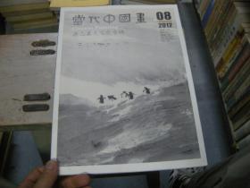 2012年第8期《當代中國畫》
