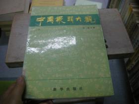 《中國報頭大觀(上)》