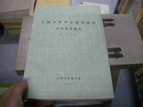 《蘭州大學中文圖書總目-社會科學部分》第二十二分冊