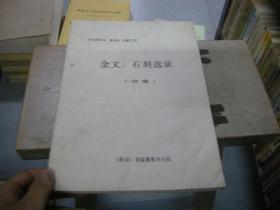 金文、石刻選錄(初稿)
