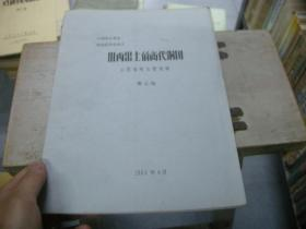 山西考古研究所出版第四屆年會論文;《山西出土的商代銅器》