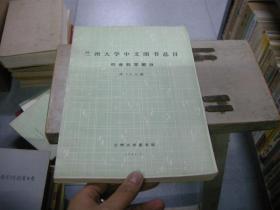 《蘭州大學中文圖書總目-社會科學部分》第十九分冊