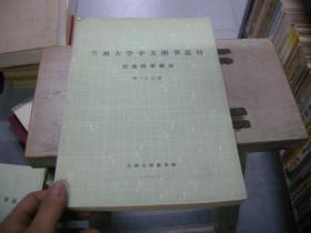 《蘭州大學中文圖書總目-社會科學部分》第十五分冊