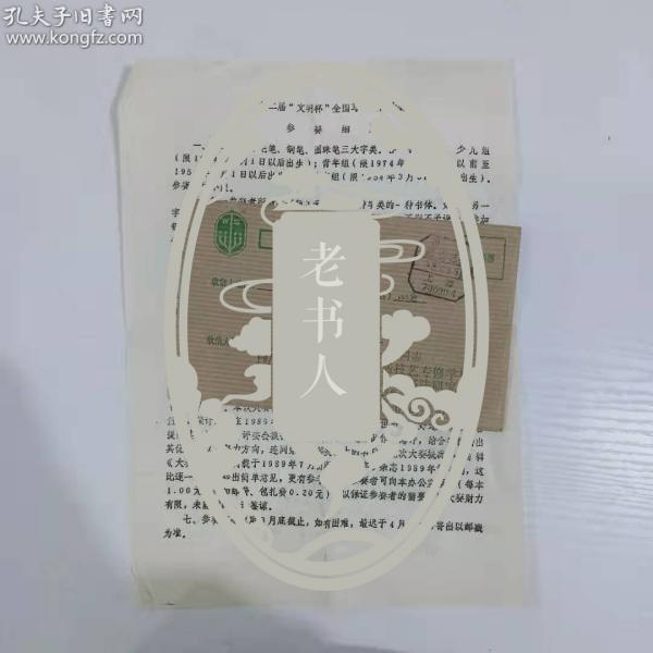 名人写给中央美术学院油画研修班,副教授【翁伟】的信札四通  q121441