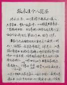 2000年四川省射洪縣書法家張永生鈐印毛筆手書個人簡歷長卷作品1幅
