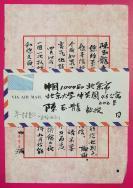 【北大教授、書法家陳玉龍舊藏】日本學者小山滿1997年手書大16開毛筆信札1頁帶封