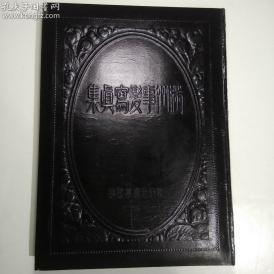 1934年侵华史料《满洲事变写真集》精美盒装,页边烫金(有满洲事变作战经过概见图、满洲事变经过概要表等)