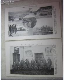 侵华物证《关东军满洲事变画片两张四面》32开