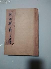 民国25年版《刑法释义》老遇春律师编著,,大16开一巨册全。