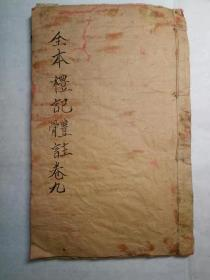 """Full Book of Rites Notes"" Volume Nine, Qing Edition, woodcut, 16 * 26 * 1, Liupin"