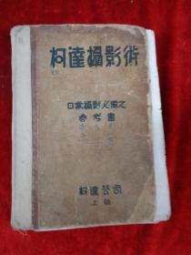 民国精装本《柯达摄影术》民国,1册全,品如图。