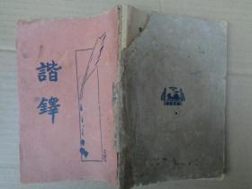 民国平装书《谐铎》民国22年,1册全,新文化书社,品好如图。
