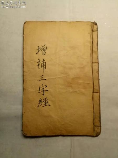 The Supplementary Three-character Classic, Qing Dynasty, manuscript, elegant writing, eight grades
