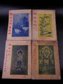 民国时期齐白石等人创办的《湖社月刊》存4册,大16开本,彩色印刷,以古今书画为主,旁及金石文器,时贤诗词等,是一本综合性的图文并茂的文化艺术期刊,推动中国美术发展起到了不可磨灭的作用与贡献,也是湖社画会的发展奠定了齐白石先生日后在中国美术界、绘画界的历史地位。