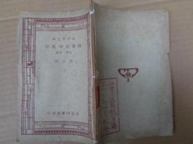 民国平装书《新中学文库-----四书章句集注,大学中庸》民国,1册全,商务印书馆,品好如图。