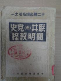 民国红色文献《全世界无产者联合起来,联共(布)党史----简明教程》民国38年,1厚册全。中原新华书局,品好如图。