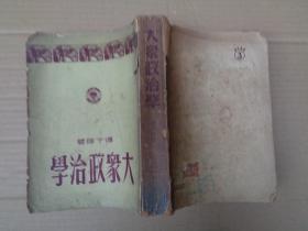民国平装书《大众政治学》民国38年,1厚册全,傅于琛著,联营书店,品好如图。