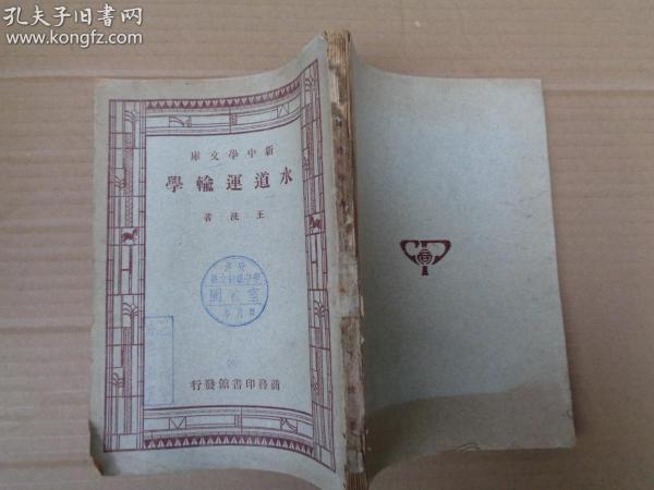 民国平装书《新中学文库-----水道运输学》民国36年,1册全,王光编,商务印书馆,品好如图。