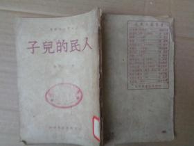 民国红色文献《人民的儿子》民国38年,1册全,方纪著,天下图书公司,品好如图。