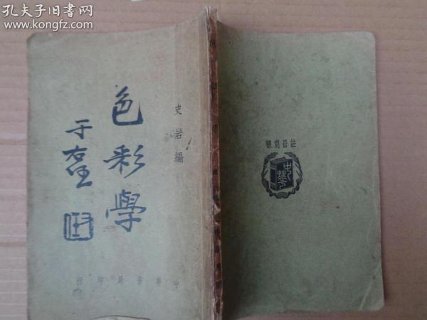 民国平装书《色彩学》民国24年,1册全,于右任题,史岩编,中华书局,品好如图,