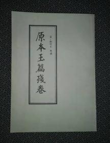 原本玉篇残卷   一版一印 影印本 非馆藏