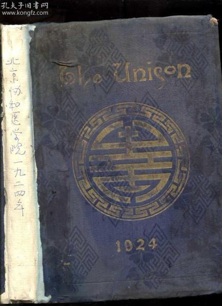 """0101 Hardcover rice paper, """"The Unison Peking Union Medical College Annual"""" published in 1924"""