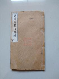 "The Guangxu Xiu Ding Law Museum published a series of ""National Laws of Various Countries"" in 16 lines and a thick volume. National income regulations in Britain, the United States, France, Germany, Italy, Japan, Russia, Spain, and the Netherlands, as well as translations of ""naturalization law"" by famous scholars Zhu Xianwen and Wang Youling at the end of the Qing Dynasty, can be used for reference."