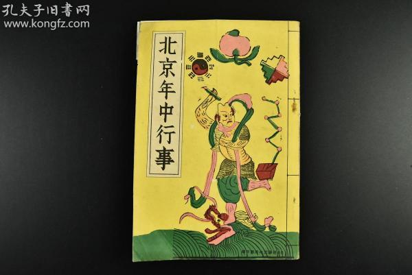 """(B 7861) The historical material of the invasion of China, """"Beijing Acting in the Midyear"""", a book in Beiping Acting in the Midyear, all with old photos and illustrations. Map Tram Map Introducing Beijing's 12 months of the year."""
