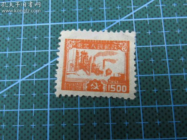 In 1949, one piece of Northeast People's Post Factory with a face value of 1500 yuan