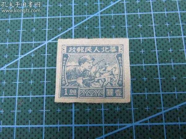 "North China People's Post 1949 ""The Army Moves Forward and Produces One Inch""-A One-Year Stamp-(Toothless)"