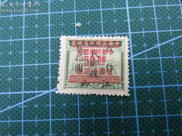 "On July 2, 1949, Sun Yat-sen stamp of Jiangxi Post Administration Bureau was stamped with ""Jiangxi People's Post changed to three rounds"" stamp."
