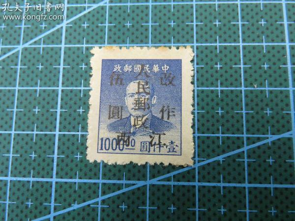 "On June 20, 1949, Sun Yat-sen stamp from Jiangxi Post Bureau Nanchang was stamped with ""Jiangxi People's Post changed to Wuyuan"" stamp"