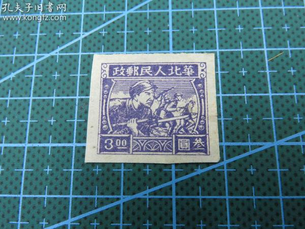 "North China People's Post, 1949 ""An Army Moves Forward to Produce an Inch""-Denomination Three-Round Stamp-(Toothless)"