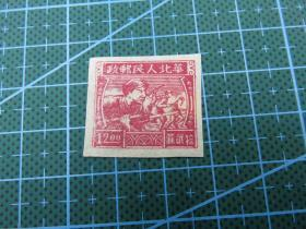 "North China People's Post 1949 ""Army Moves Forward to Produce an Inch""-Denomination Round (Ribbon) Stamp-(Toothless)"