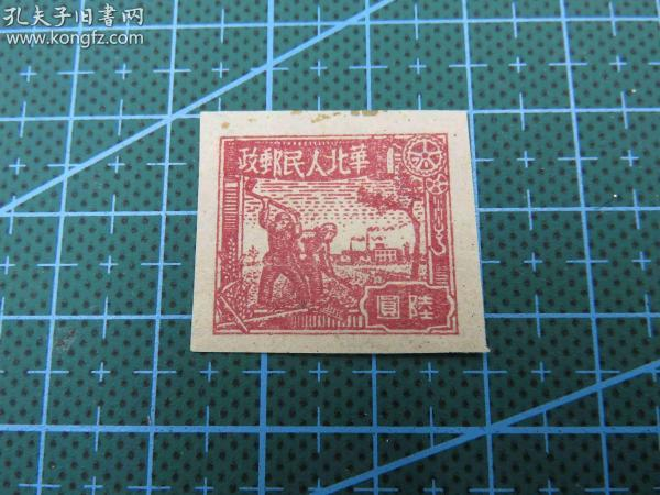 "North China People's Post 1949 ""The Army Moves Forward to Produce an Inch""-Denomination Lu Yuan Stamp-(Toothless)"