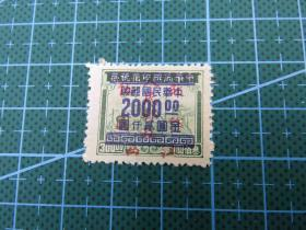 "On July 2, 1949, Sun Yat-sen stamp of Jiangxi Post Bureau was stamped with ""Jiangxi People's Post changed to Wuyuan"" stamp."